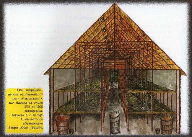 Присъдата - Обвинението (1999). Филм за въдворените в лагери в НРБ
