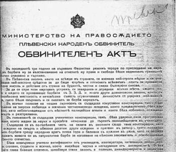 отец Иван Тодоров (1905 - 1944)