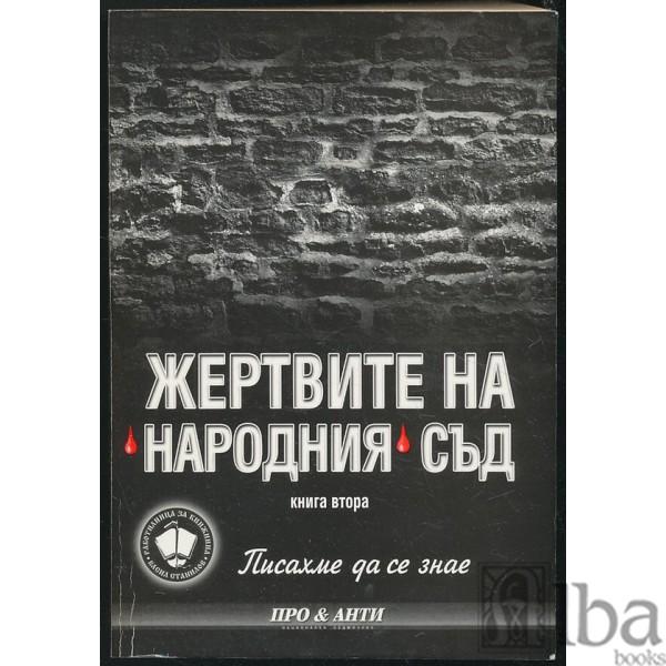 отец Ириней Попконстантинов (1910-1944)